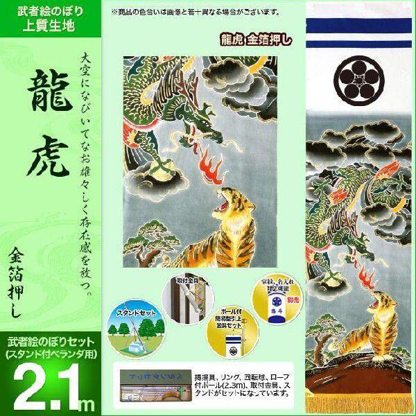 村上鯉のぼり のぼり旗 ベランダ用 庭園用 龍虎・金箔押2.1m