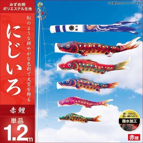 こいのぼり 庭園用 キング印 鯉幟 にじいろ 赤鯉1.2m 単品 代引き&熨斗不可
