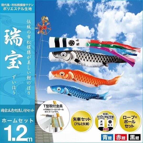 こいのぼり ベランダ用 キング印 鯉幟 瑞宝 ホームセット1.2m