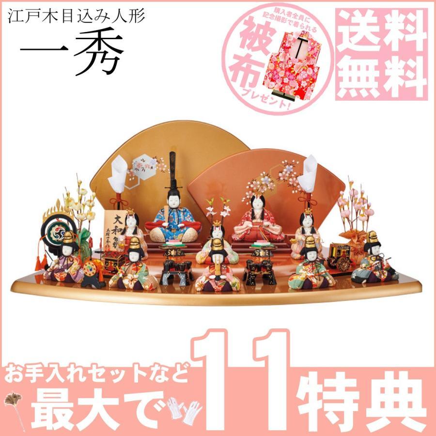 雛人形 コンパクト ひな人形 雛人形 木目込み人形飾り 一秀作 十人飾りシリーズ 十人揃え「大和雛」(三人官女・五楽人付)