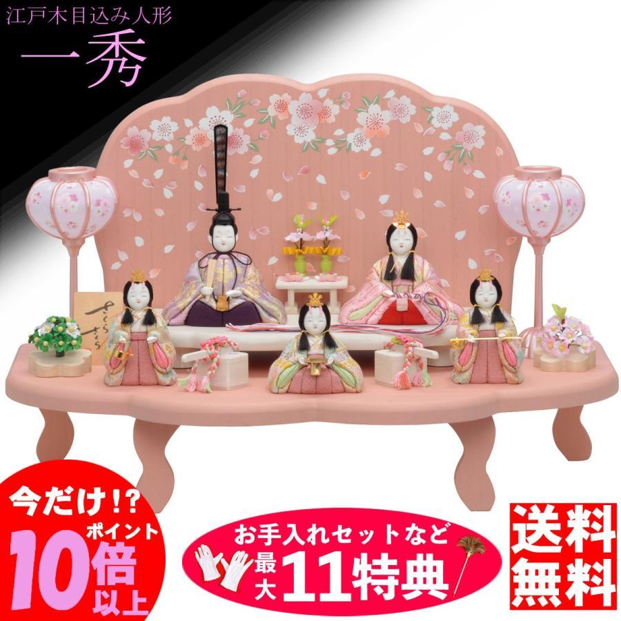 雛人形 2019年 新作 一秀 木目込み人形 五人飾り 平飾り さくらさくら 1号