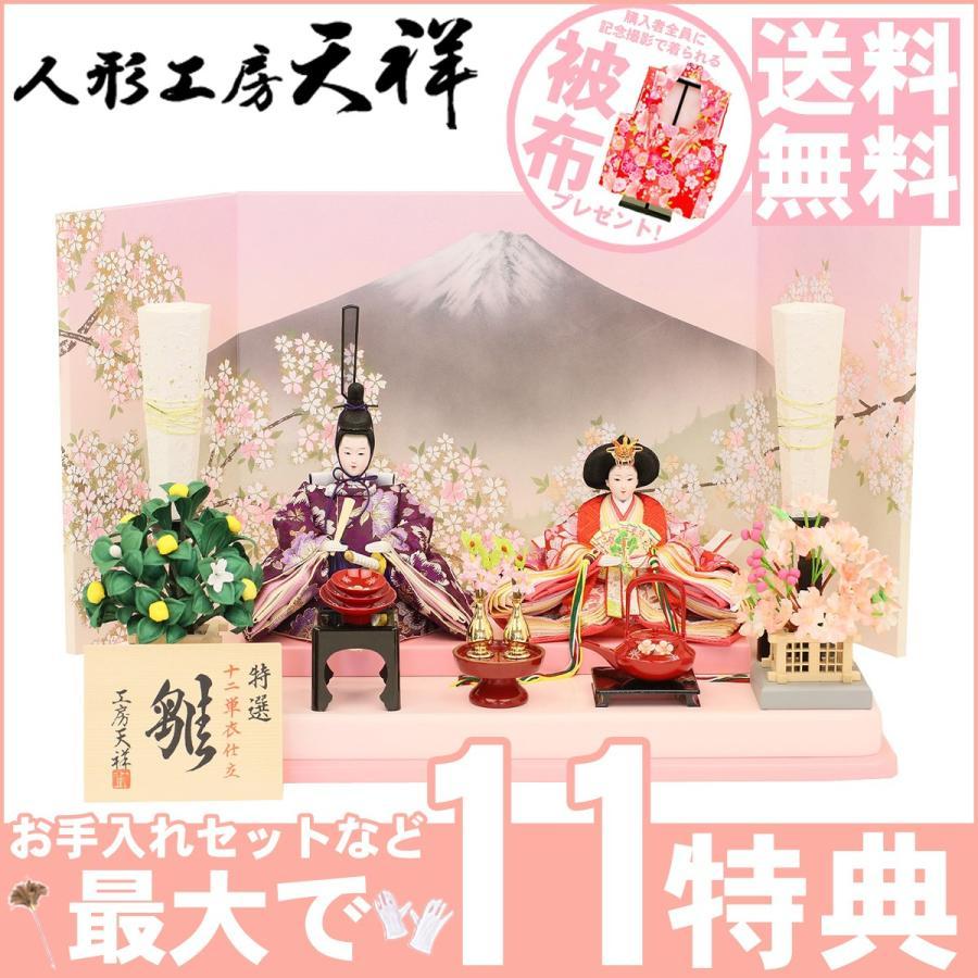 雛人形 人形工房天祥オリジナル 親王飾り 「宴桜シリーズ 芥子親王飾り 富士やま桜」
