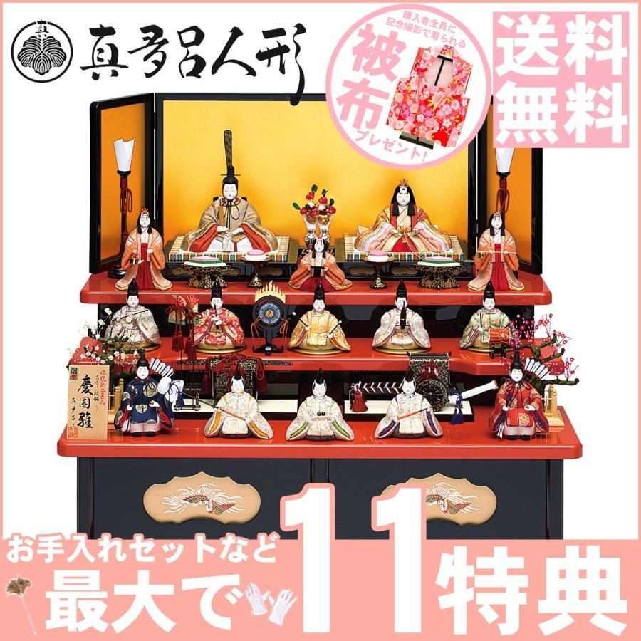 雛人形 2019年新作 真多呂作 木目込み人形 三段飾り 古今段飾り 慶園雛15人揃セット
