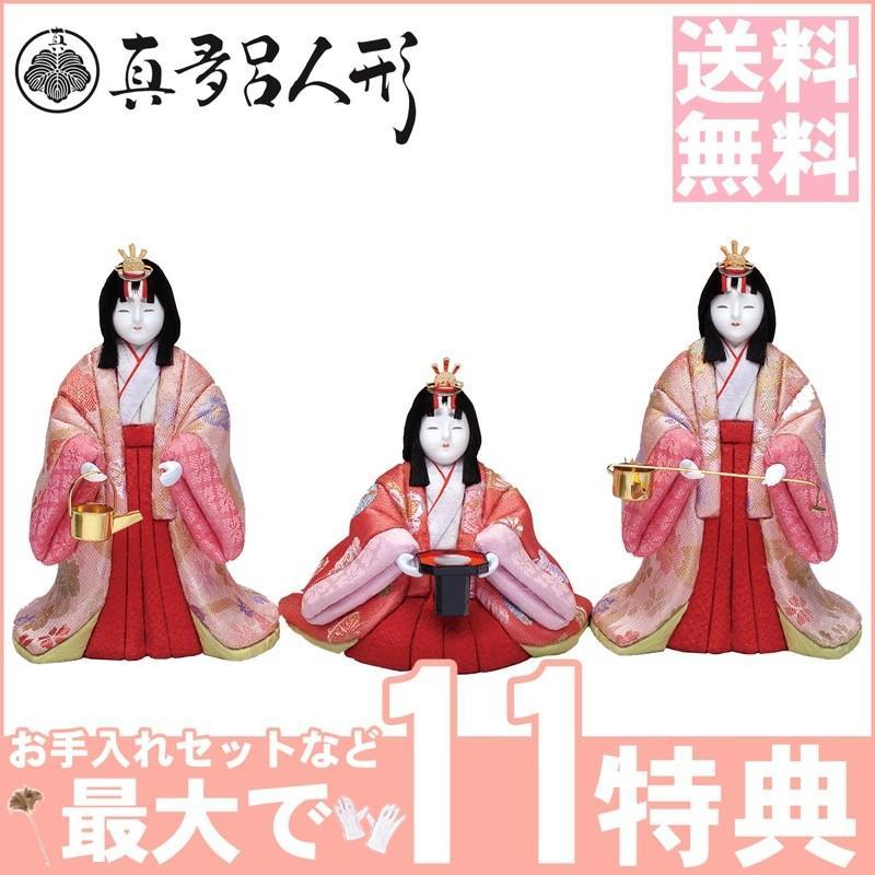 雛人形 2019年新作 真多呂作 木目込み人形 三人官女 1401-54 和泉官女 ひな人形
