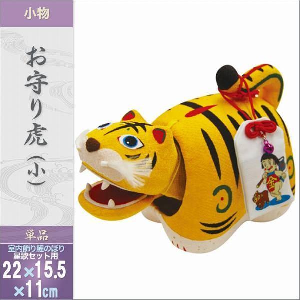 室内飾り鯉のぼり星歌スパンコール用お守り虎(小)