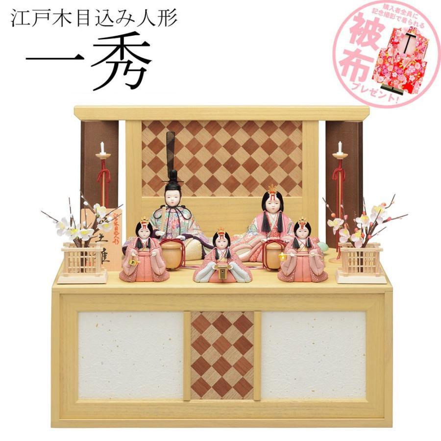 きめこみ 木目込み人形 一秀 雛人形 木製 雛人形 おしゃれ 雛人形 コンパクト ひな祭り 人形 五人飾 安土雛18号A・桐収納