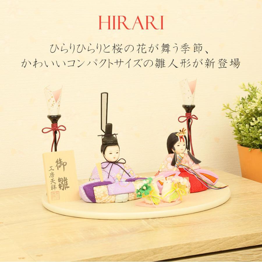 人形工房天祥-雛人形  木目込み雛人形  親王飾り  ひらりシリーズ.jpg