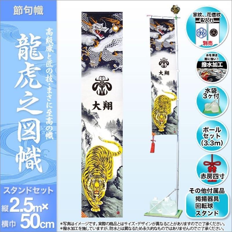 鯉のぼり 庭園用 庭用 徳永 のぼり 家紋・名前入可能 龍虎之図幟 2.5m物 スタンドセット