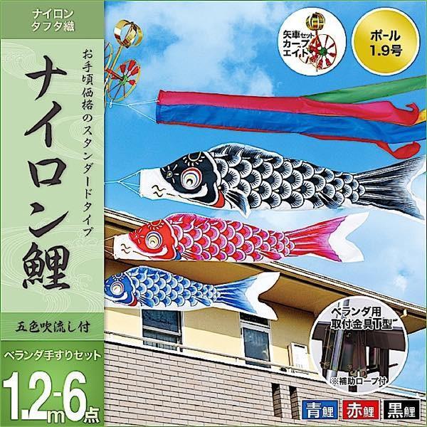 鯉のぼり ベランダ用 東旭 鯉幟 ナイロン鯉 1.2m 手すりセット