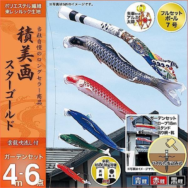 鯉のぼり 庭園用 東旭 鯉幟 積美画 スターゴールド 4mガーデンセット