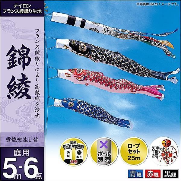 鯉のぼり 庭園用 東旭 鯉幟 錦綾 5m 3匹6点セット