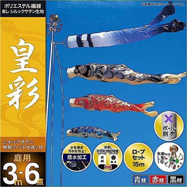 鯉のぼり 庭園用 東旭 鯉幟 皇彩 3m 3匹6点セット