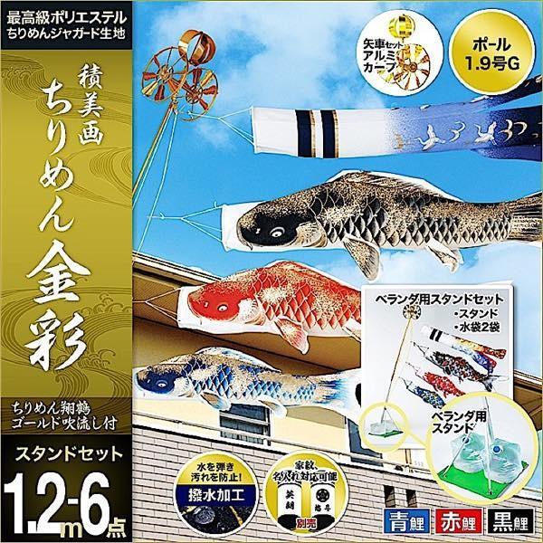 鯉のぼり ベランダ用 東旭 鯉幟 積美画 ちりめん金彩 1.2mスタンドガーデンセット