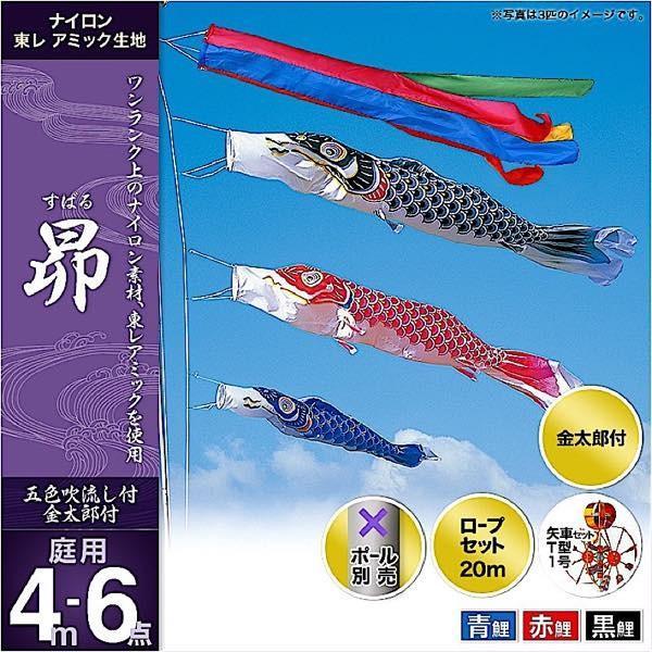 鯉のぼり 庭園用 東旭 鯉幟 昴 4m 3匹6点セット