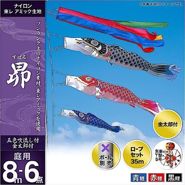 鯉のぼり 庭園用 東旭 鯉幟 昴 8m 3匹6点セット