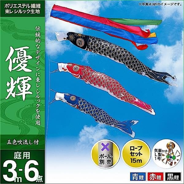 鯉のぼり 庭園用 東旭 鯉幟 優輝 3m 3匹6点セット