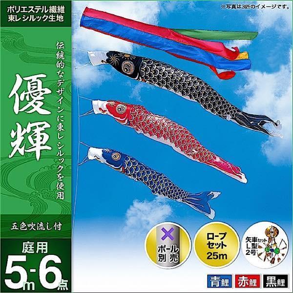 鯉のぼり 庭園用 東旭 鯉幟 優輝 5m 3匹6点セット