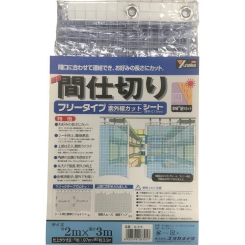 ユタカ シート 簡易間仕切りシート(フリー) 2m×3m クリア B319 8200