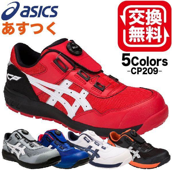 【あすつく】アシックス 安全靴 ローカット 送料無料 FCP209 Boa ウィンジョブ 5カラー1271A029 当日出荷 ユニセックス ダイヤル式 ワイヤー おしゃれ  asics|kouei-sangyou
