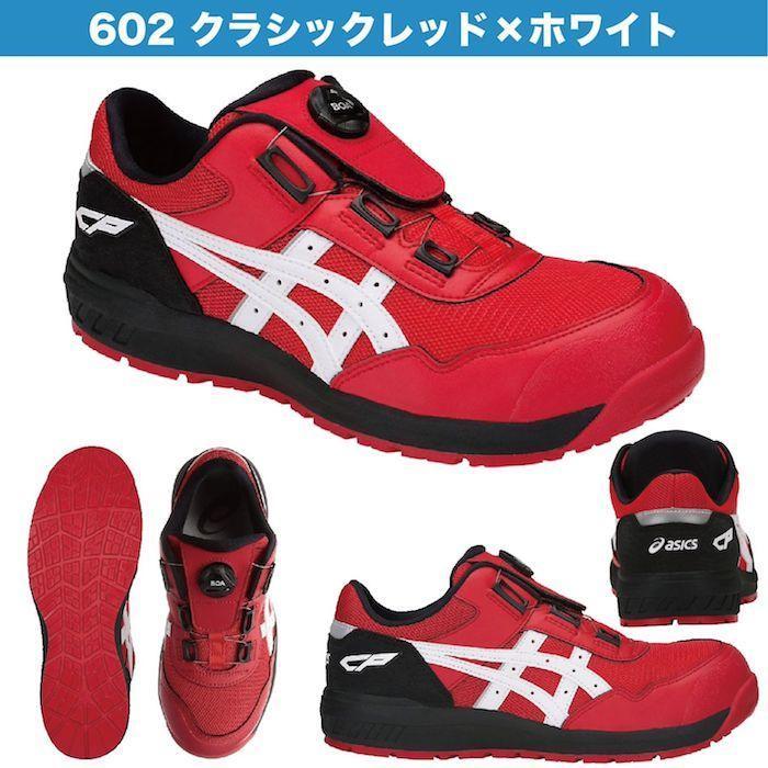 【あすつく】アシックス 安全靴 ローカット 送料無料 FCP209 Boa ウィンジョブ 5カラー1271A029 当日出荷 ユニセックス ダイヤル式 ワイヤー おしゃれ  asics|kouei-sangyou|04