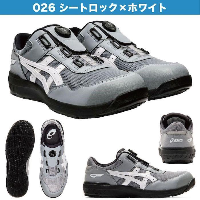 【あすつく】アシックス 安全靴 ローカット 送料無料 FCP209 Boa ウィンジョブ 5カラー1271A029 当日出荷 ユニセックス ダイヤル式 ワイヤー おしゃれ  asics|kouei-sangyou|07