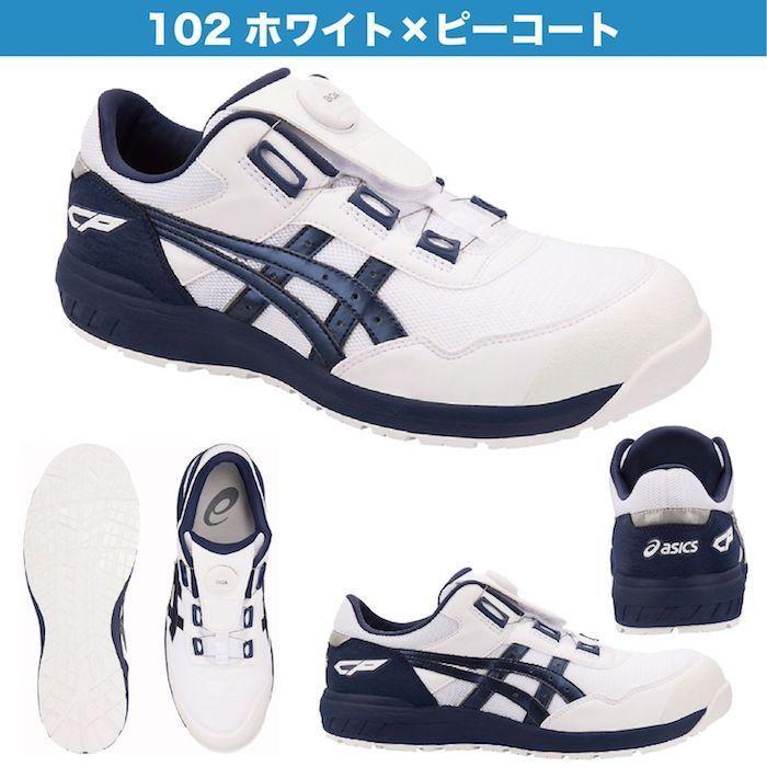 【あすつく】アシックス 安全靴 ローカット 送料無料 FCP209 Boa ウィンジョブ 5カラー1271A029 当日出荷 ユニセックス ダイヤル式 ワイヤー おしゃれ  asics|kouei-sangyou|05
