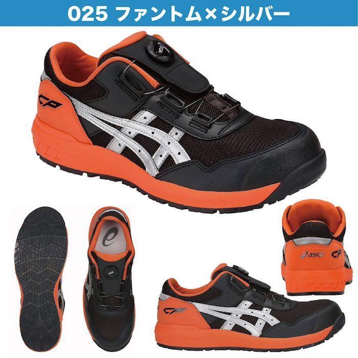 【あすつく】アシックス 安全靴 ローカット 送料無料 FCP209 Boa ウィンジョブ 5カラー1271A029 当日出荷 ユニセックス ダイヤル式 ワイヤー おしゃれ  asics|kouei-sangyou|06