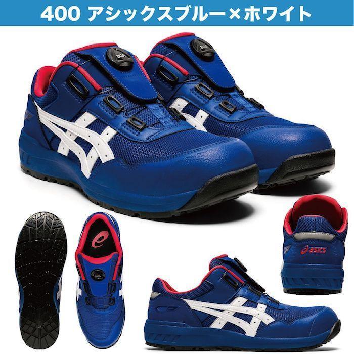 【あすつく】アシックス 安全靴 ローカット 送料無料 FCP209 Boa ウィンジョブ 5カラー1271A029 当日出荷 ユニセックス ダイヤル式 ワイヤー おしゃれ  asics|kouei-sangyou|08