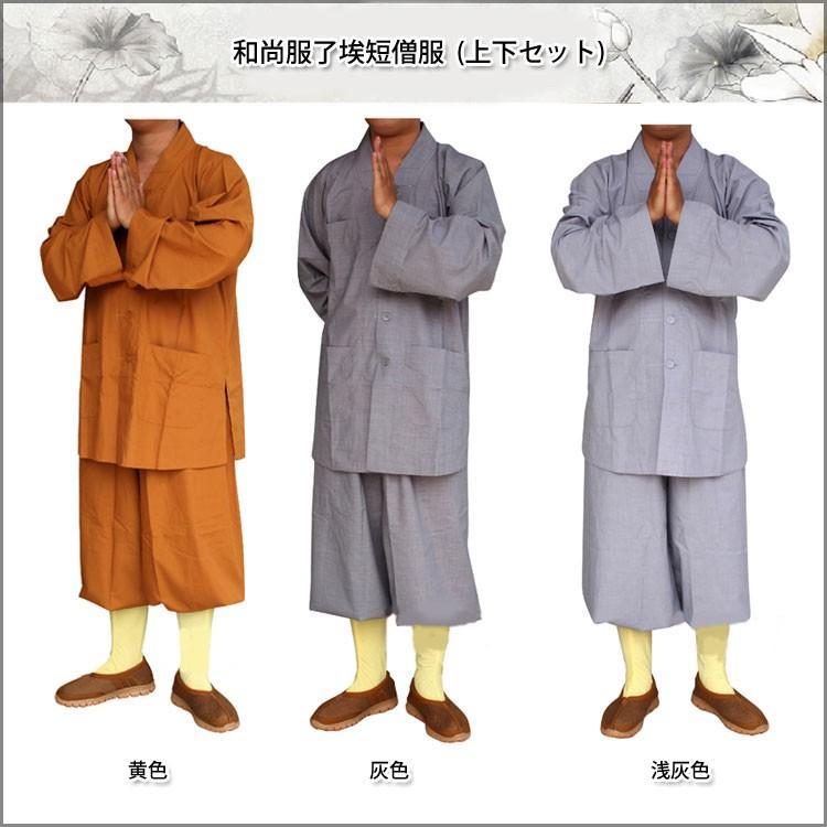 仏教 / 服 / 武当山 / 仏教衣装 / 僧服 / 和尚服 /... - 黄河文化店