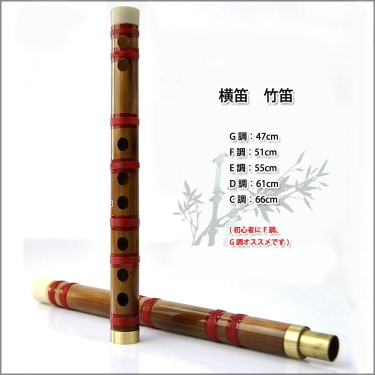 横笛 竹笛
