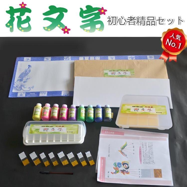 花文字精品セット9色