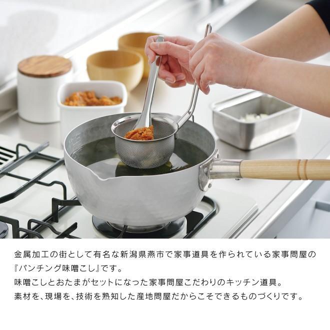家事問屋 パンチング味噌こし 日本製 燕三条製 味噌こしとおたまのセット ステンレス 36429|kougeishop|02