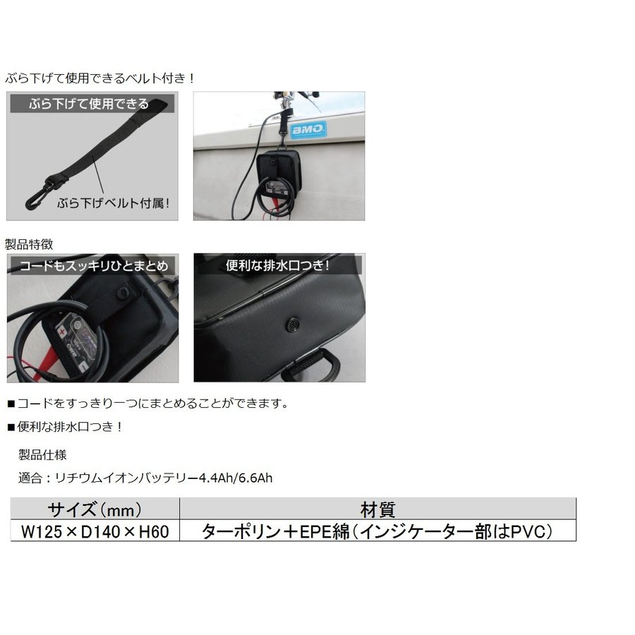 BMO JAPAN リチウムイオンバッテリーバッグ型式;BM-L4400B|kougu-shop|04