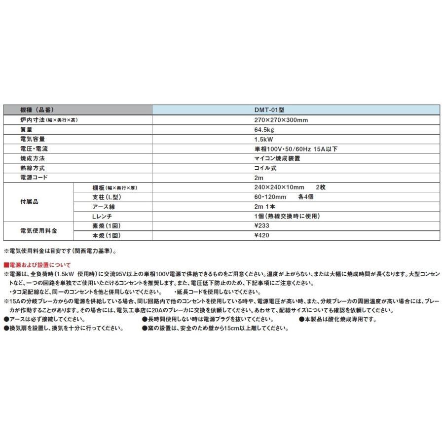 日本電産シンポ マイコン付小型電気窯 型式;DMT-01|kougu-shop|05