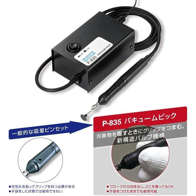 バキュームピックP-835