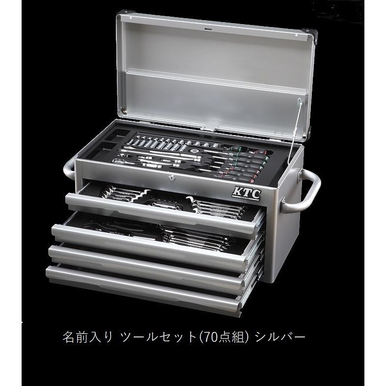 KTCネプロス(京都機械)名前入り ツールセット(70点組) シルバー 型式;NTX8701AN kougu-shop 02