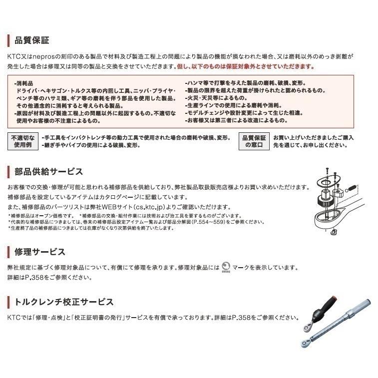 KTCネプロス(京都機械)名前入り ツールセット(70点組) シルバー 型式;NTX8701AN kougu-shop 12