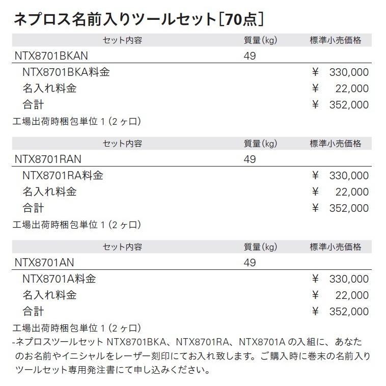 KTCネプロス(京都機械)名前入り ツールセット(70点組) シルバー 型式;NTX8701AN kougu-shop 04