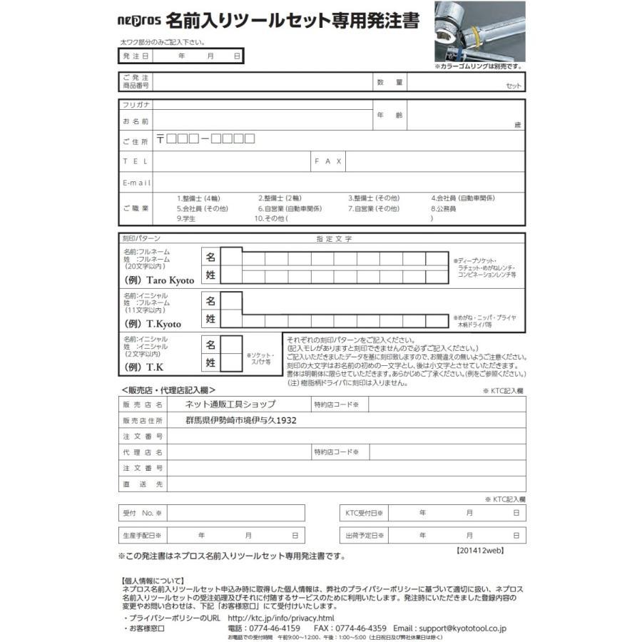 KTCネプロス(京都機械)名前入り ツールセット(70点組) シルバー 型式;NTX8701AN kougu-shop 05