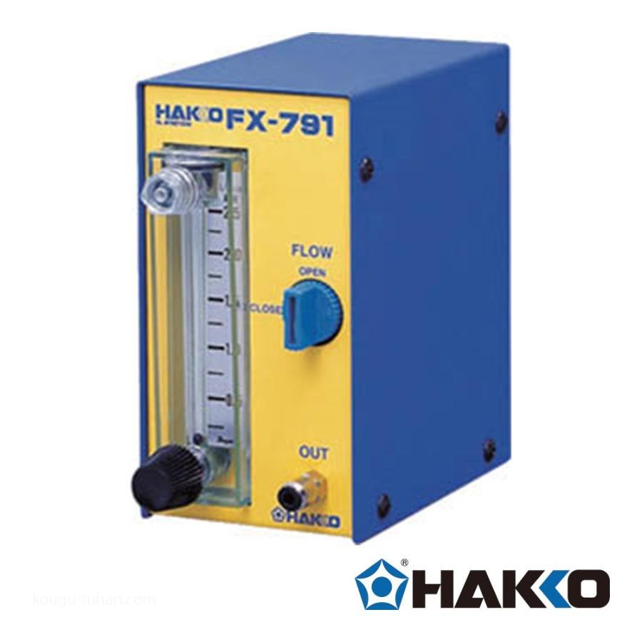 白光 FX791-01 窒素流量計