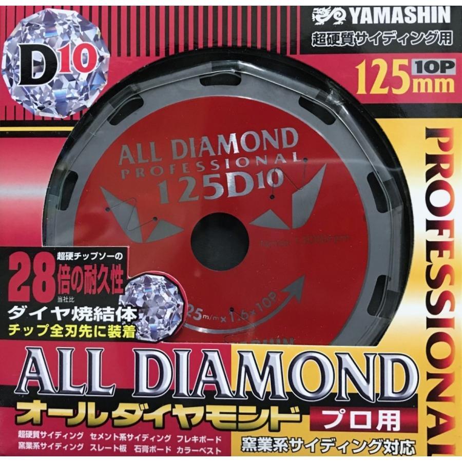 山真 超硬質サイディング用オールダイヤチップソー 125mmX10P kougu-yamazaki