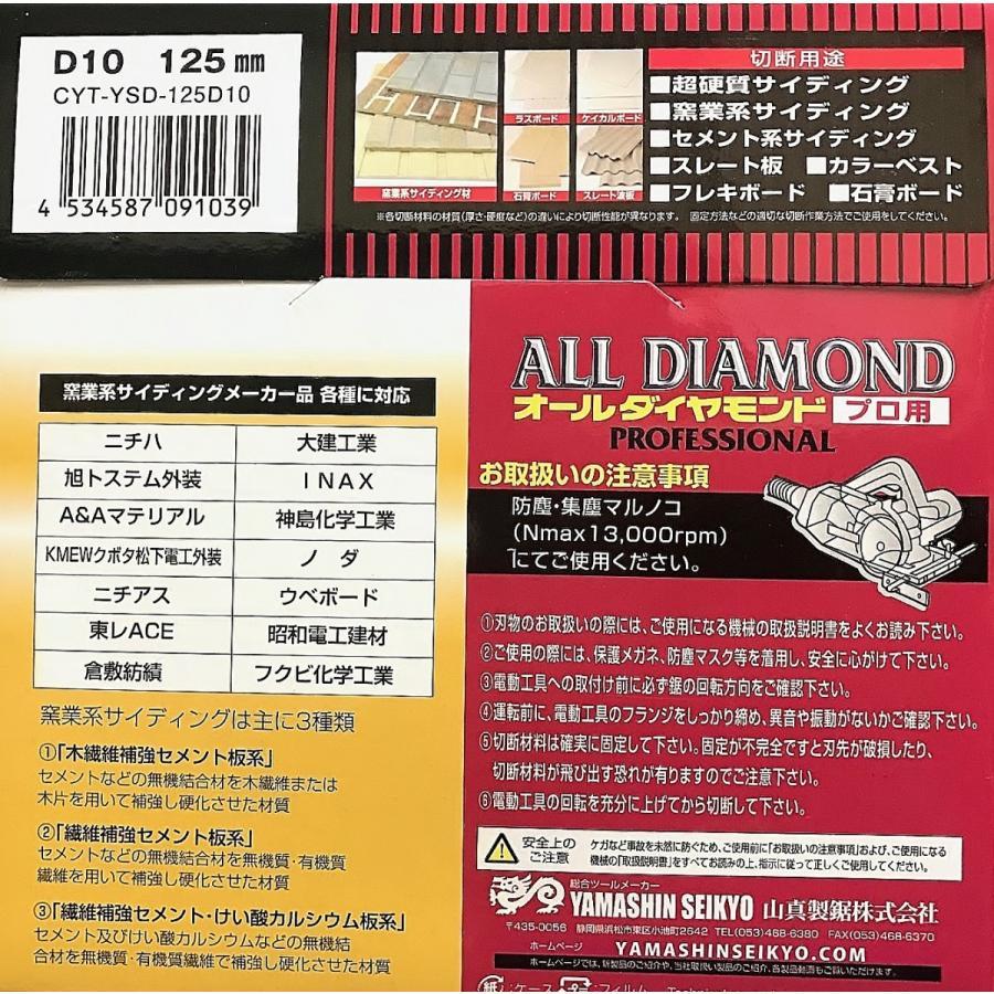 山真 超硬質サイディング用オールダイヤチップソー 125mmX10P kougu-yamazaki 02
