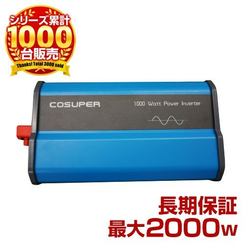 正弦波インバーター 定格1000W 24V 60Hz|kouguitiba