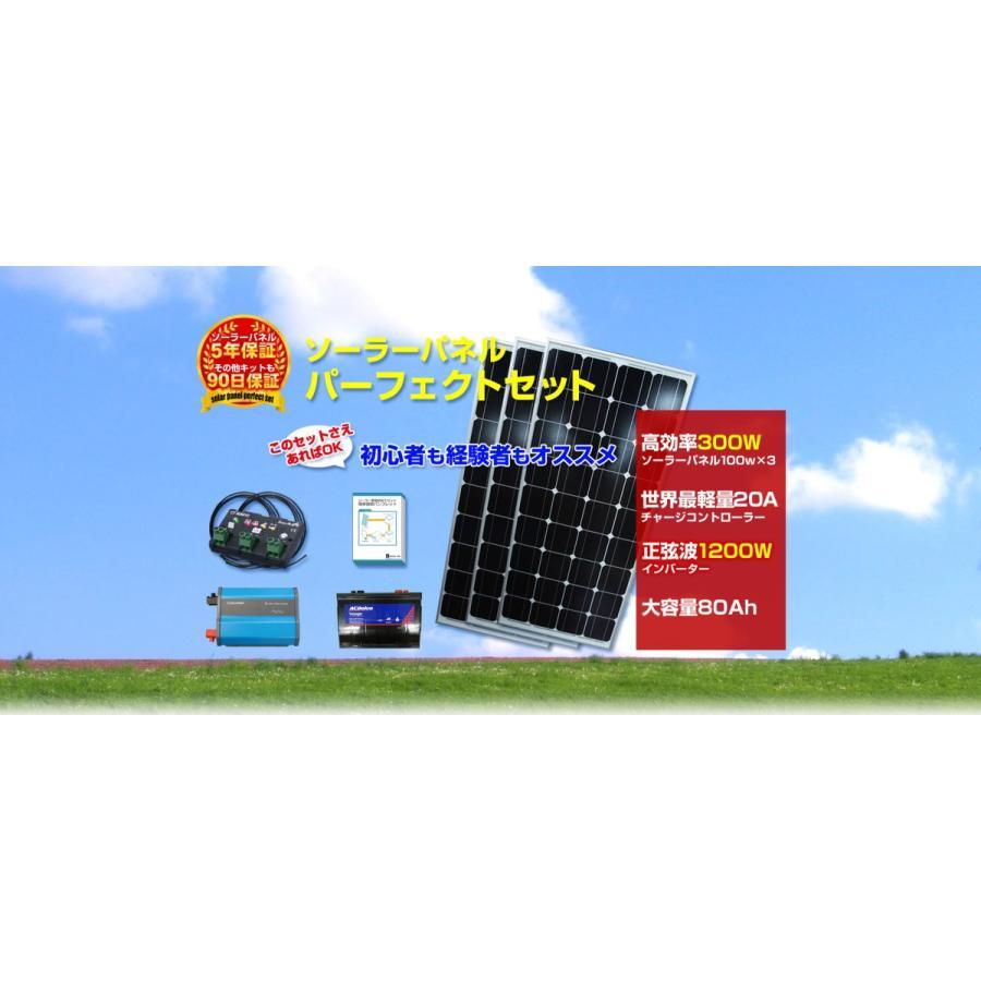 ソーラーパネル 300w 自作DIY用初めてセット|kouguitiba|04