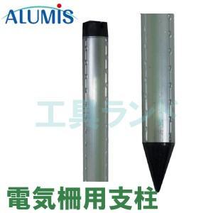 アルミス アルミ支柱 ストレートφ15mm×1.2m 50本入り 電気牧柵器 ファームガード用オプション