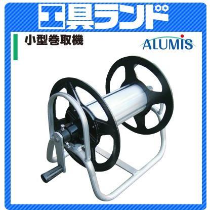 アルミス 小型巻取り機