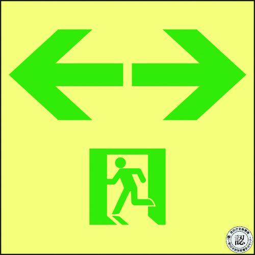緑十字 高輝度蓄光避難誘導ステッカー標識 非常口⇔ 120×120 S級認定品 (1枚) 品番:364963