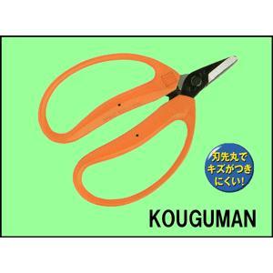 【メール便(ゆうパケット)指定可】【近正/チカマサ】みかん鋏(はさみ) M-100  大型直刃|kouguman