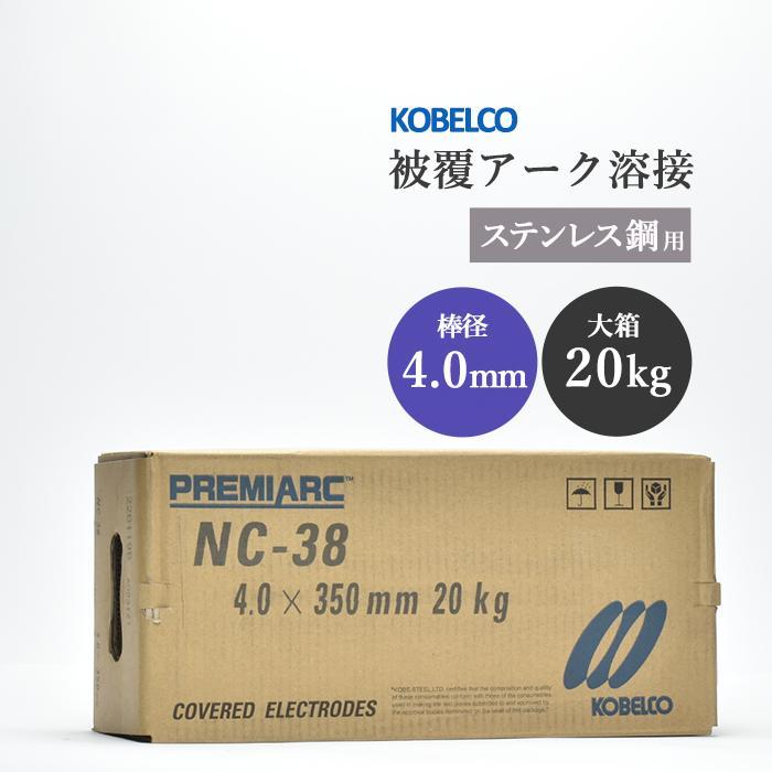 NC-38 φ4.0mm 20kg/大箱 神戸製鋼 ステンレス用アーク溶接棒