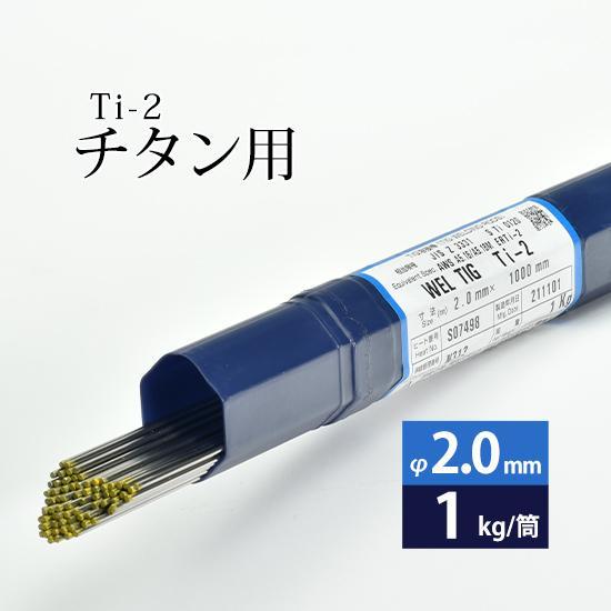 WEL TIG Ti-2 φ2.0mm 1kg/箱 純チタン用TIG溶加棒